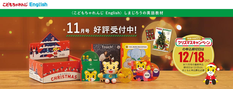 こどもちゃれんじEnglish 11月号 好評受付中!