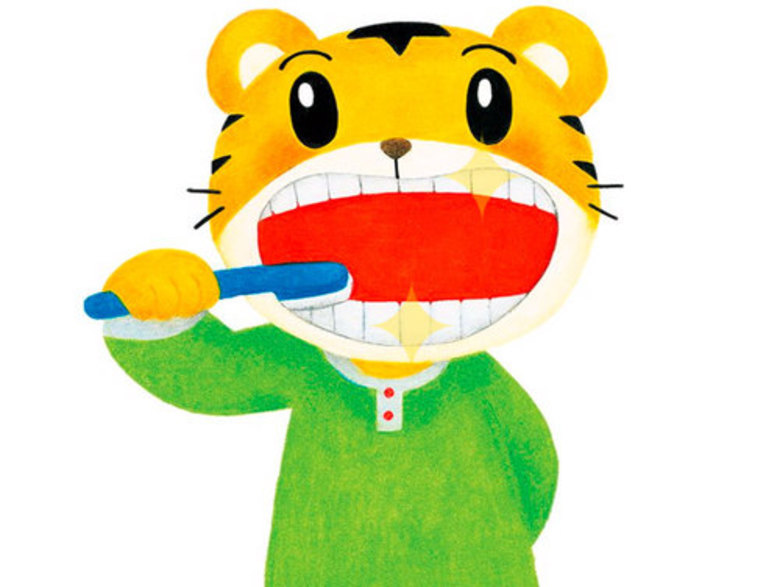 しまじろう 歯磨きの歌