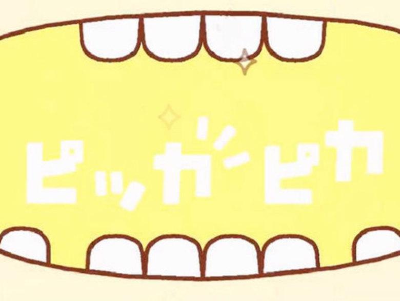 歯磨き 動画 しまじろう
